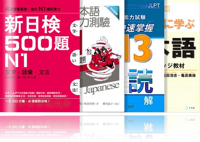 JLPT日檢 書籍推薦 - 日檢補充教材