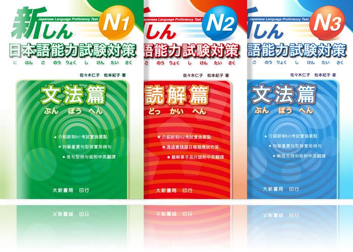JLPT日檢 書籍推薦 新N1、新N2、新N3日本語能力試驗對策