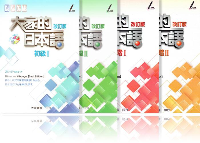 JLPT日檢 日文會話 書籍推薦 - 大家的日本語 初I、初II、進I、進II
