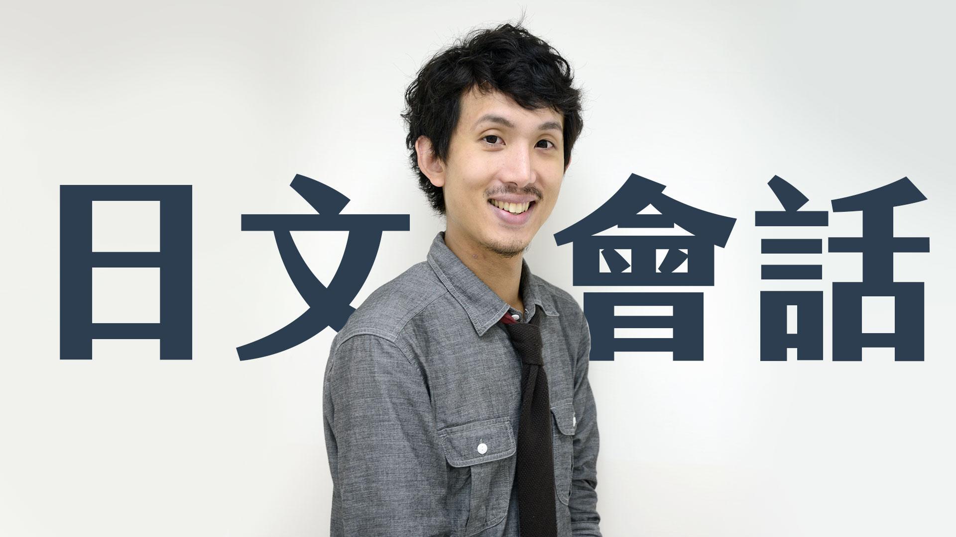 日文會話課程 上課實錄