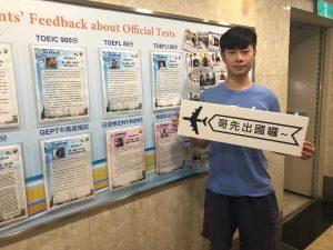 賀!陳同學考取TOEFL89分