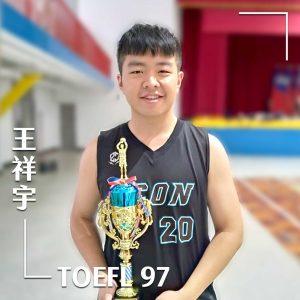 賀!王同學考取托福TOEFL97分