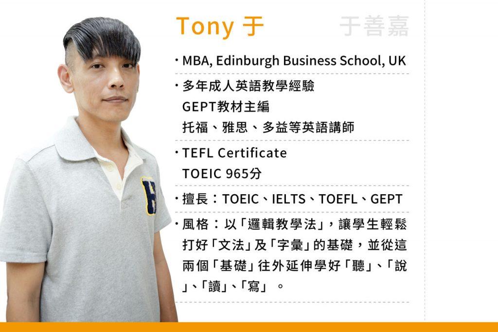 Tony 于老師