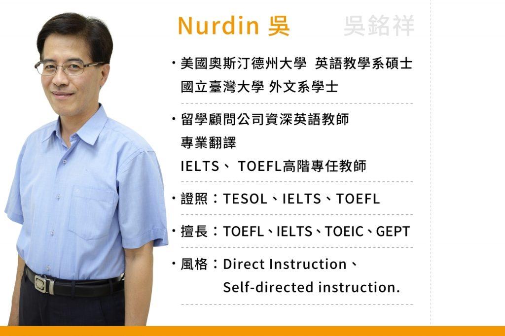 Nurdin老師