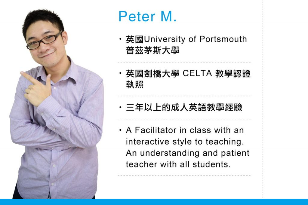 Peter M.老師
