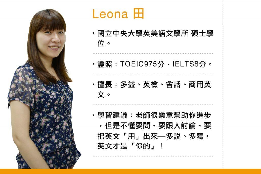 Leona田老師