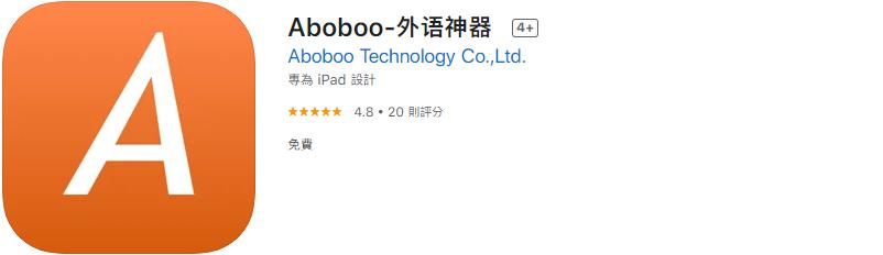 托福準備APP - Aboboo 外語神器
