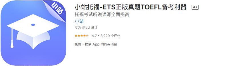 托福準備APP - 小站托福-ETS正版真題TOEFL備考利器