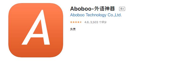 托福app