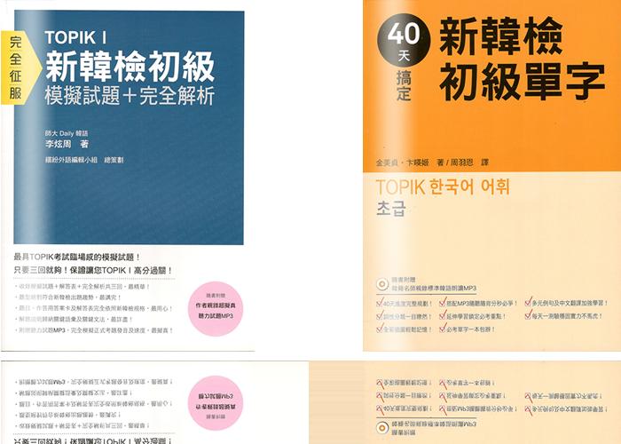 韓文檢定書籍推薦:TOPIK I 新韓檢初級模擬試題+完全解析、40天搞定新韓檢初級單字