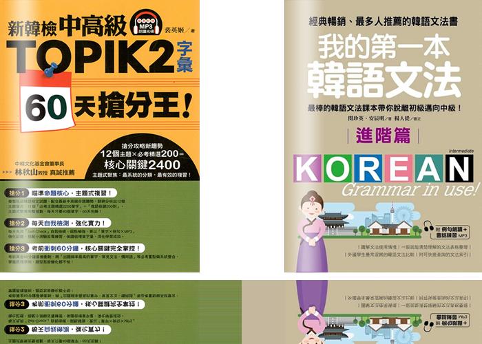 韓檢書推薦:新韓檢中高級TOPIK 2字彙 60天搶分王、我的第一本韓語文法【進階篇】
