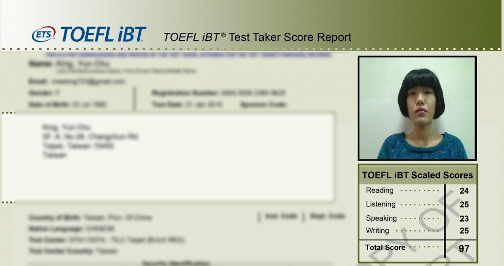 托福97分成績單
