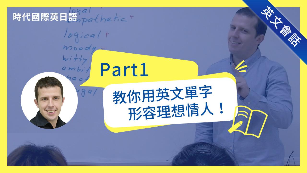 Part1:教你用英文單字形容理想情人!