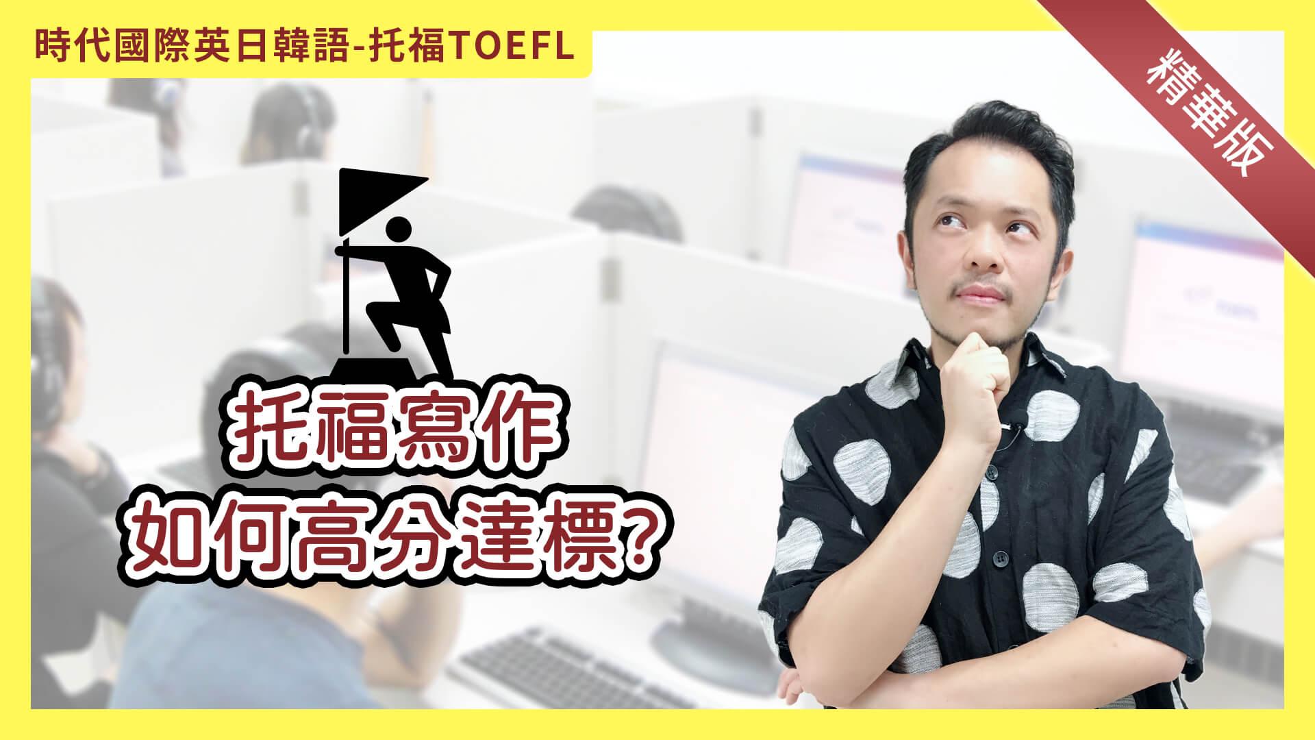 如何高分達標TOEFL托福寫作呢?