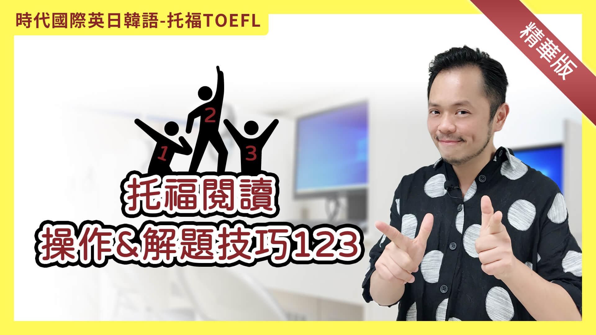 TOEFL托福閱讀 操作&解題技巧123