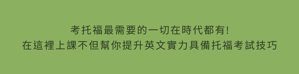 #托福準備 #托福補習班 #TOEFL #TOEFL iBT