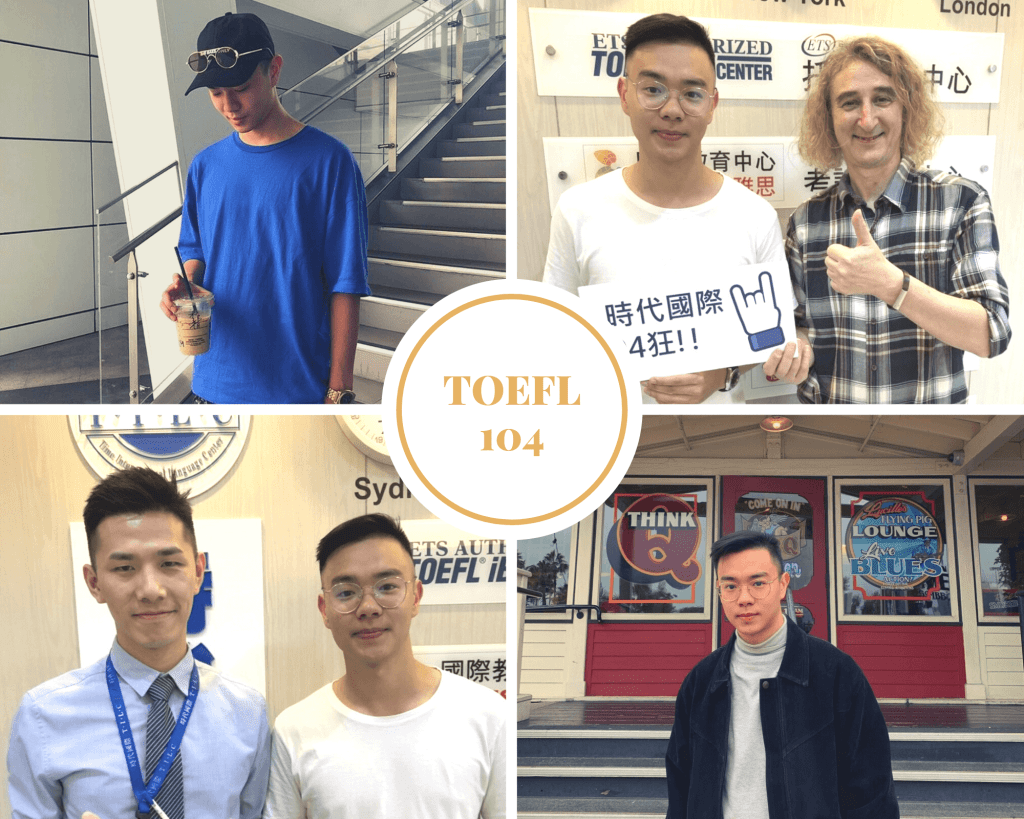 學員李若愷 TOEFL考試104分
