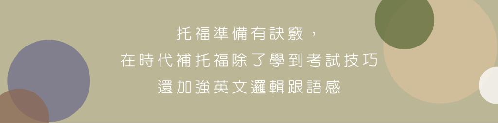 托福準備有訣竅,在時代補托福除了學到考試技巧還加強英文邏輯跟語感