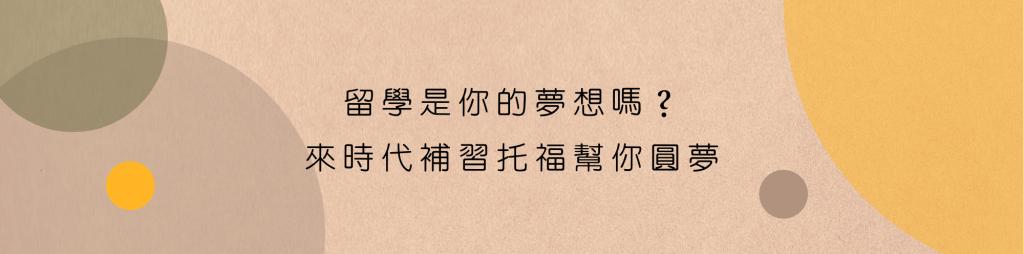 #托福補習班 #托福課程 #線上托福 #線上課程 #TOEFL