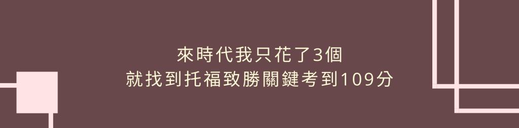 #線上課程 #線上托福 #托福測驗 #TOEFL #TOEFL iBT