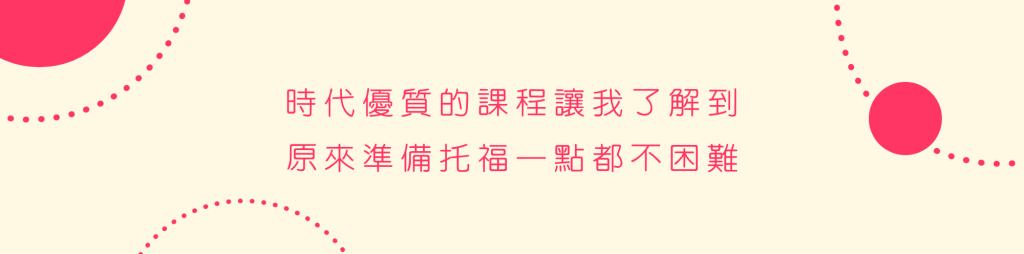 真新推薦:物超所值的托福補習班-《時代國際英日韓語中心》