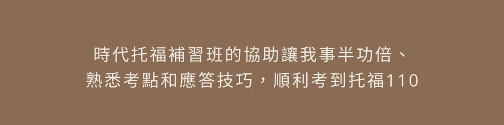 #TOEFL #TOEFL iBT #托福成績 #托福補習班
