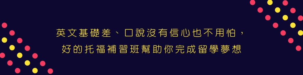 #托福補習班 #托福考試中心 #評價 #推薦