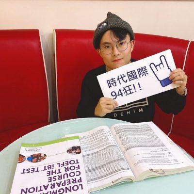 在這裡上課幫你提升英文實力同時具備托福考試技巧