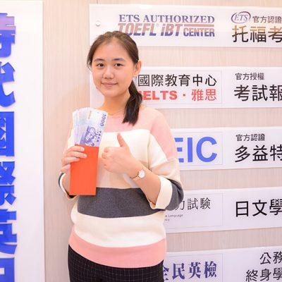 托福學員 趙育萱 TOEFL116分+多益滿分990