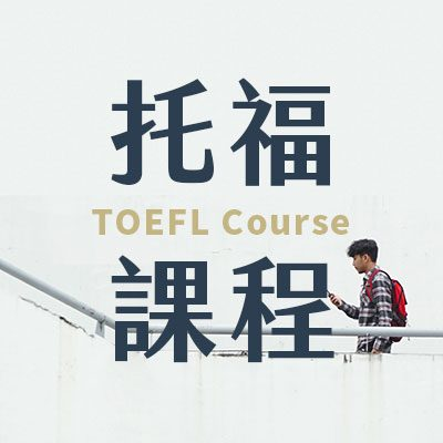 托福TOEFL課程