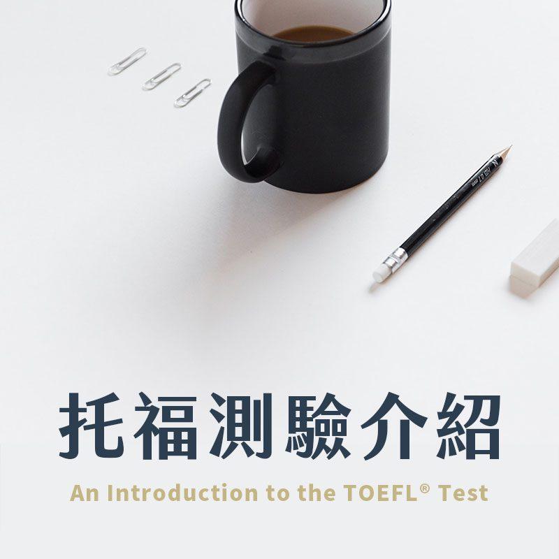 托福TOEFL測驗介紹