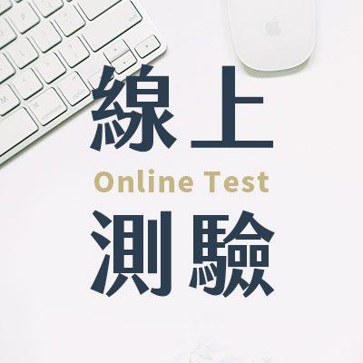 托福TOEFL線上測驗