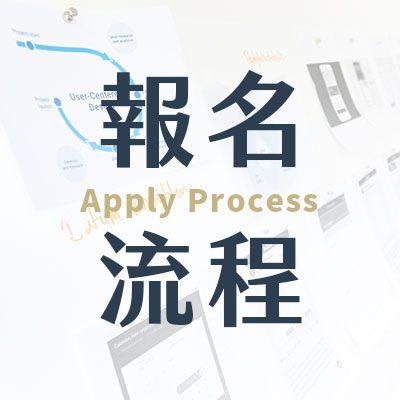 托福TOEFL測驗報名流程