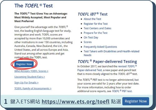 步驟1. 進入ETS網站 https://www.ets.org/toefl,點選 Register Now。