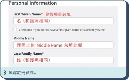 步驟3. 填寫托福TOEFL註冊資料。