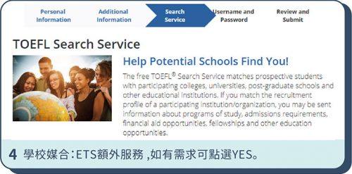 步驟4. TOEFL Search Service學校媒合,ETS的額外服務,如有需求可點選YES。