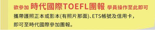 時代國際TOEFL團報