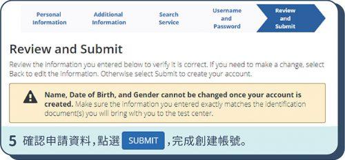 步驟5. 確認托福帳號申請資料,點選SUBMIT,完成創建ETS TOEFL帳號。