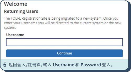 步驟6. 返回ETS官網登入/註冊頁面,在Username輸入TOEFL帳號後,點選繼續,接著輸入密碼登入。