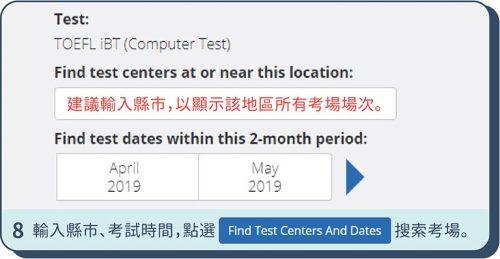 步驟 8.輸入欲參加托福TOEFL考試的縣市及考試時間,點選Find Test Centers And Dates搜尋托福考場。