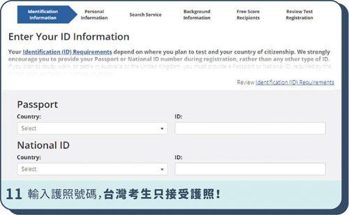 步驟 11.輸入護照號碼,台灣的托福考試只接受護照!