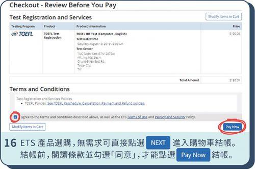 步驟 16.ETS產品選購,無需求可直接點選Next進入購物車結帳。結帳前,閱讀條款並勾選「同意」,才能點選Pay Now結帳。